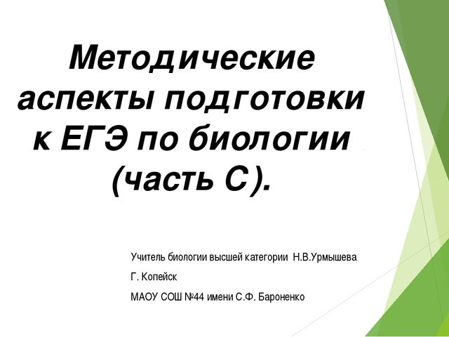 Методические аспекты подготовки к ЕГЭ по биологии (часть С). Учитель биологии...
