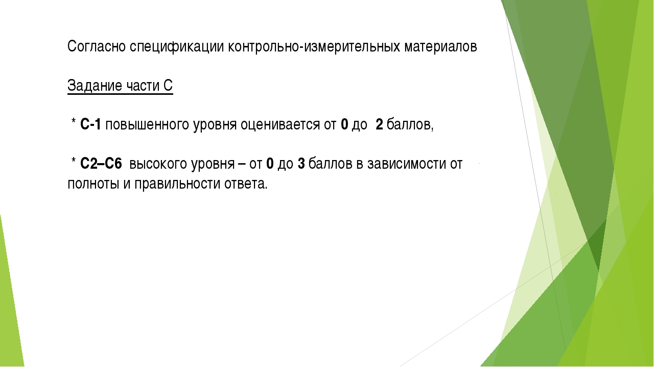 Согласно спецификации контрольно-измерительных материалов Задание части С * С...