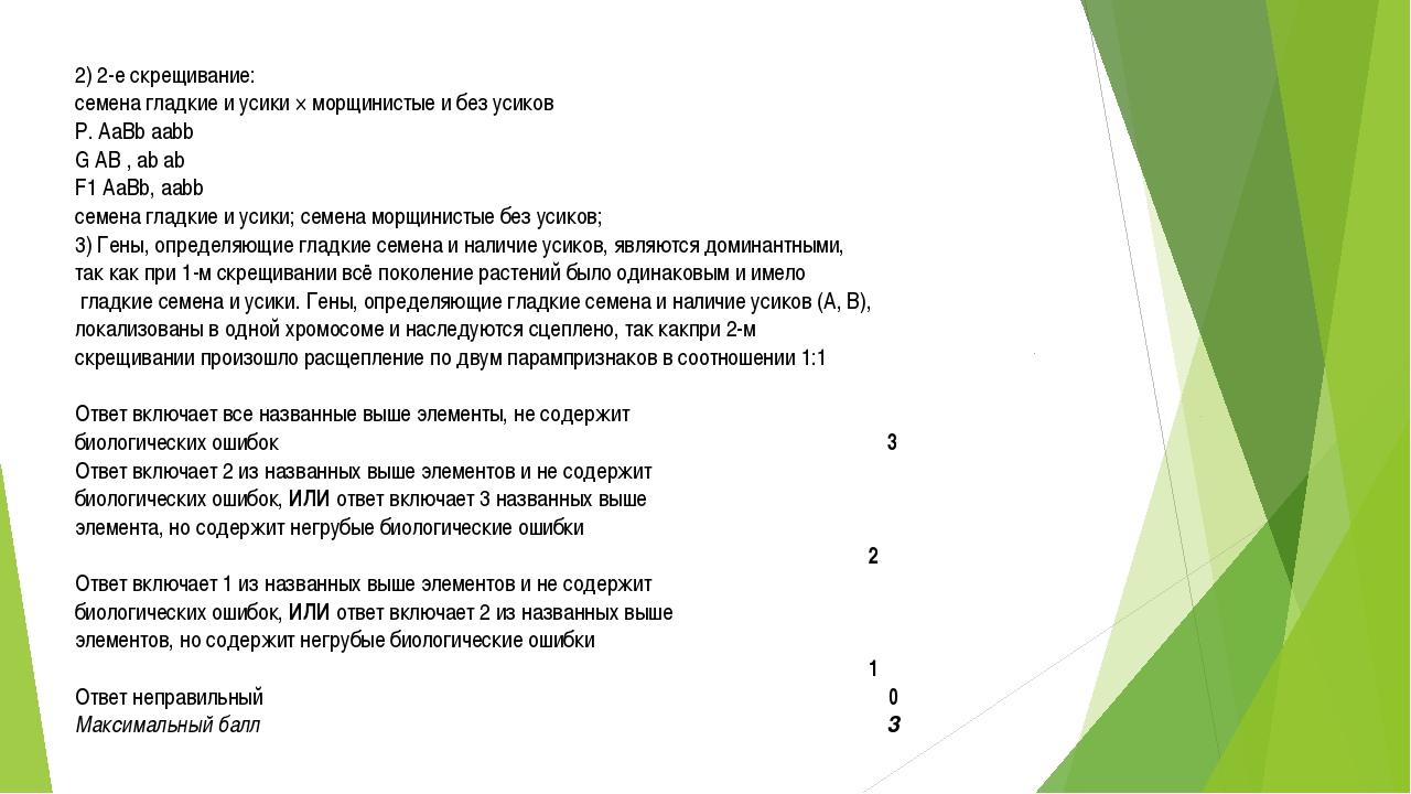 2) 2-е скрещивание: семена гладкие и усики × морщинистые и без усиков Р. АаBb...