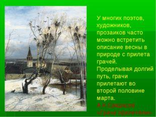 У многих поэтов, художников, прозаиков часто можно встретить описание весны в