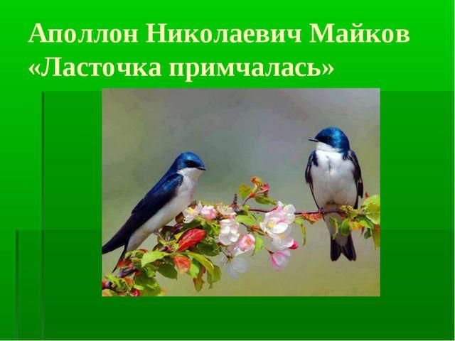 Аполлон Николаевич Майков «Ласточка примчалась»