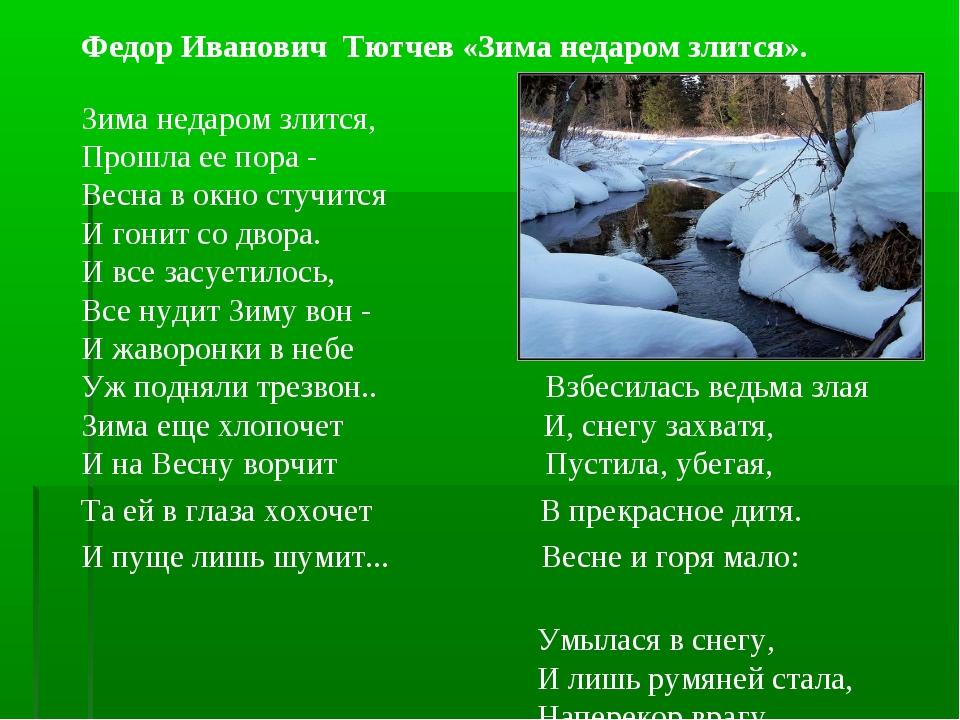 Федор Иванович Тютчев «Зима недаром злится». Зима недаром злится, Прошла ее...