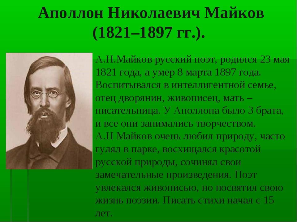Аполлон Николаевич Майков (1821–1897 гг.). А.Н.Майков русский поэт, родился 2...
