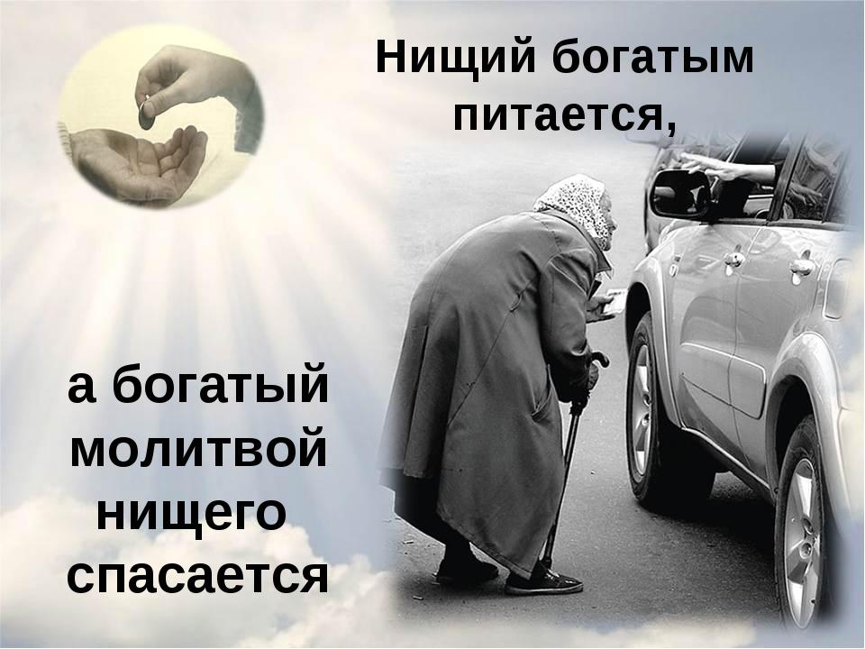Нищий богатым питается, а богатый молитвой нищего спасается.