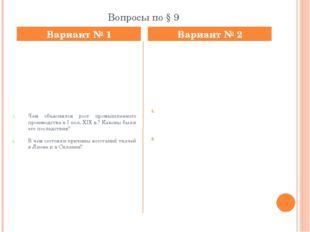 Вопросы по § 9 Чем объяснялся рост промышленного производства в I пол. XIX в.