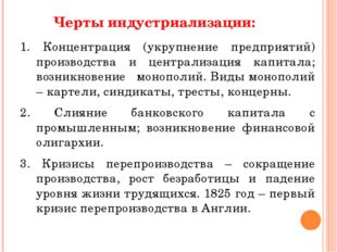 Черты индустриализации: 1. Концентрация (укрупнение предприятий) производства