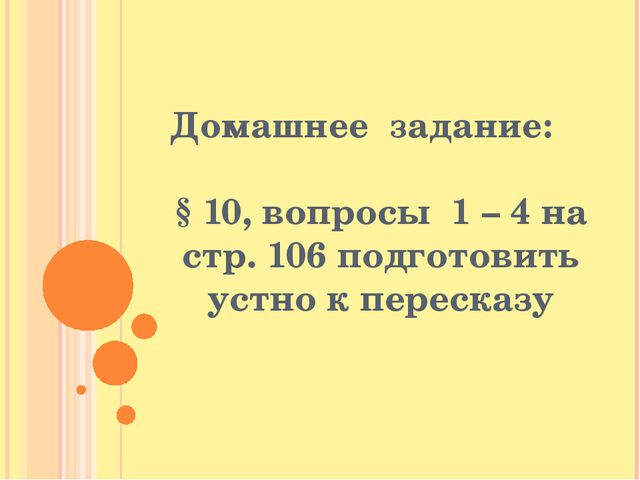Домашнее задание: § 10, вопросы 1 – 4 на стр. 106 подготовить устно к пересказу