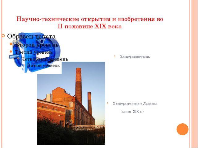 Научно-технические открытия и изобретения во II половине XIX века Электродвиг...