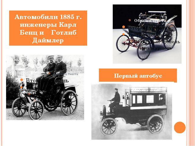 Автомобили 1885 г. инженеры Карл Бенц и Готлиб Даймлер Первый автобус