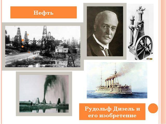 Нефть Рудольф Дизель и его изобретение