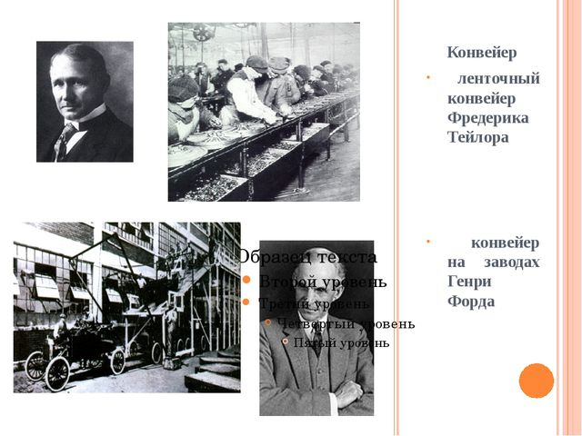 Конвейер ленточный конвейер Фредерика Тейлора конвейер на заводах Генри Форда