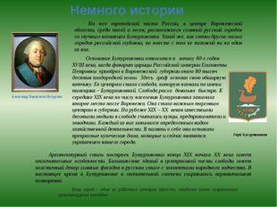 Немного истории Александр Борисович Бутурлин На юге европейской части России,