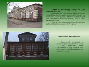 Богадельня, архитектура конца XIX века. Площадь Воли, 30. Богадельня (дом пре