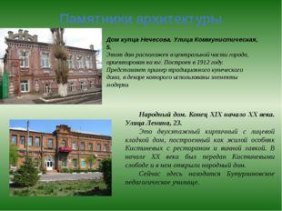 Памятники архитектуры Дом купца Нечесова. Улица Коммунистическая, 5. Этот дом