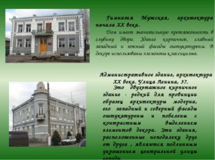 Гимназия Мужская, архитектура начала XX века. Дом имеет значительную протяжен
