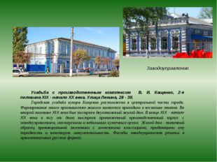 Усадьба с производственным комплексом В. И. Кащенко, 2-я половина XIX - начал