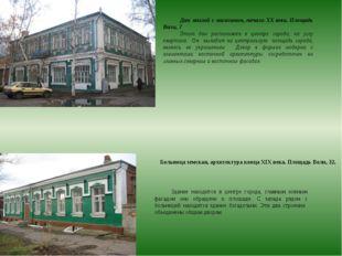 Дом жилой с магазином, начало XX века. Площадь Воли, 7 Этот дом расположен в