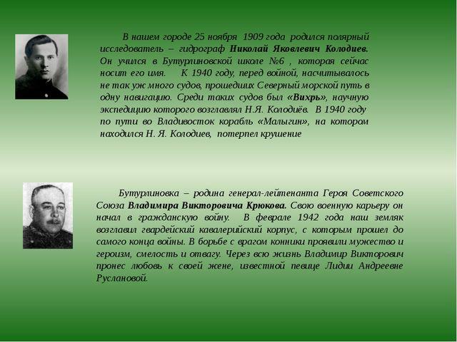 В нашем городе 25 ноября 1909 года родился полярный исследователь – гидрограф...