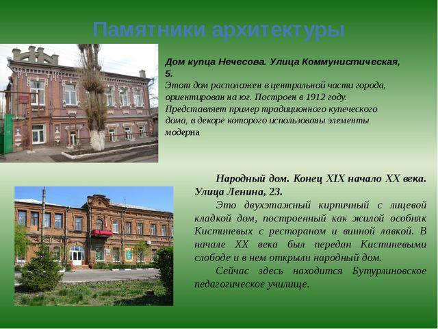 Памятники архитектуры Дом купца Нечесова. Улица Коммунистическая, 5. Этот дом...