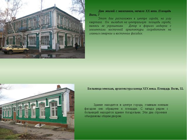 Дом жилой с магазином, начало XX века. Площадь Воли, 7 Этот дом расположен в...