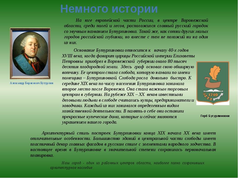 Немного истории Александр Борисович Бутурлин На юге европейской части России,...