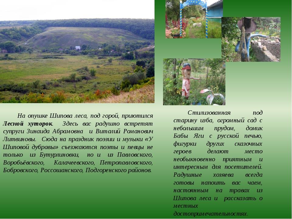 На опушке Шипова леса, под горой, приютился Лесной хуторок. Здесь вас радушно...
