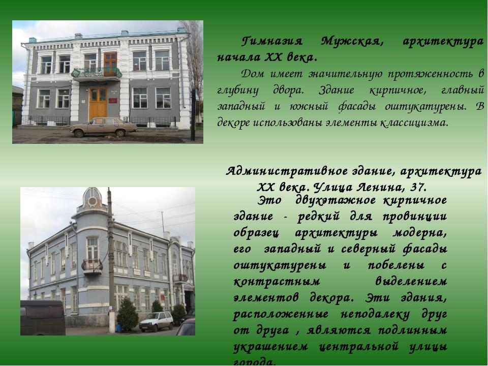 Гимназия Мужская, архитектура начала XX века. Дом имеет значительную протяжен...