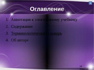 Содержание § 1. Теоретические основы § 2. Классификация каналов связи § 3. Ин