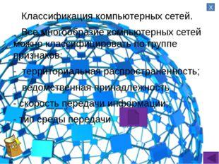 Для подключения локальных сетей чаще всего используются Оптоволоконные линии