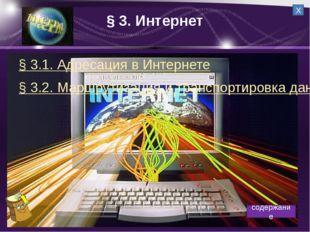 В базе данных поисковой системы Web-сайты группируются в иерархические темат