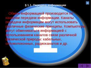 Общая схема передачи информации включает в себя отправителя информации, кана
