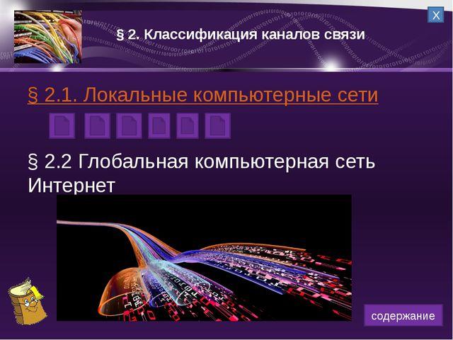 Типы компьютерных модемов По исполнению: внешние — подключаются через COM или...