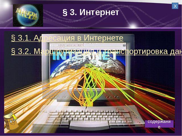В базе данных поисковой системы Web-сайты группируются в иерархические темат...