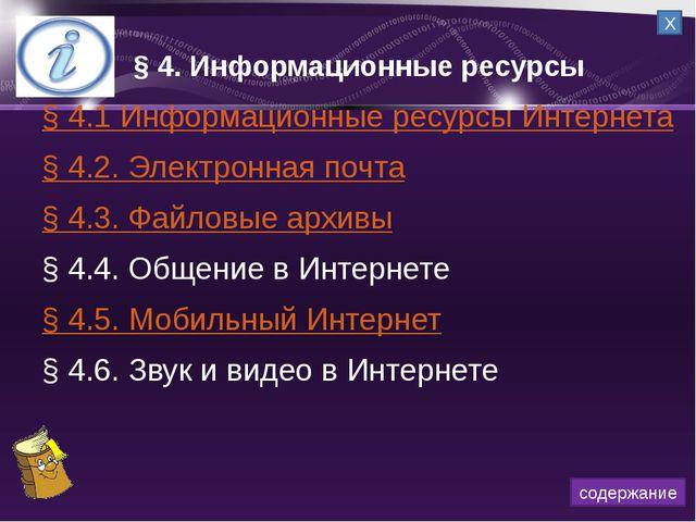 Тематические каталоги поисковой системы Yandex Х