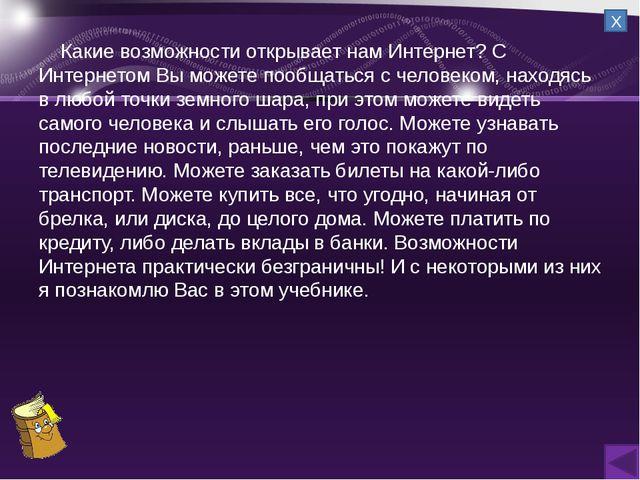 § 1.1. Передача информации Обмен информацией производится по каналам передачи...