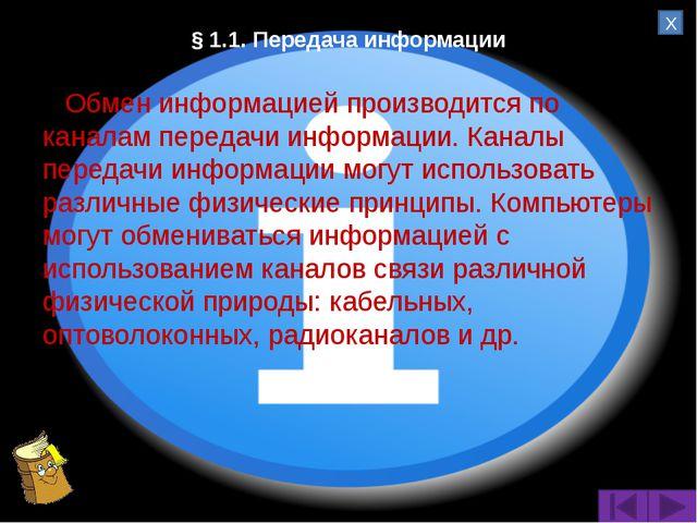 Общая схема передачи информации включает в себя отправителя информации, кана...