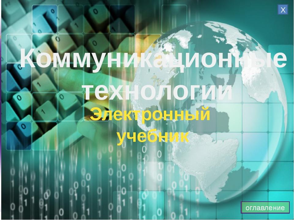 Теоретические основы Введение § 1.1. Передача информации § 1.2 Виды и характе...