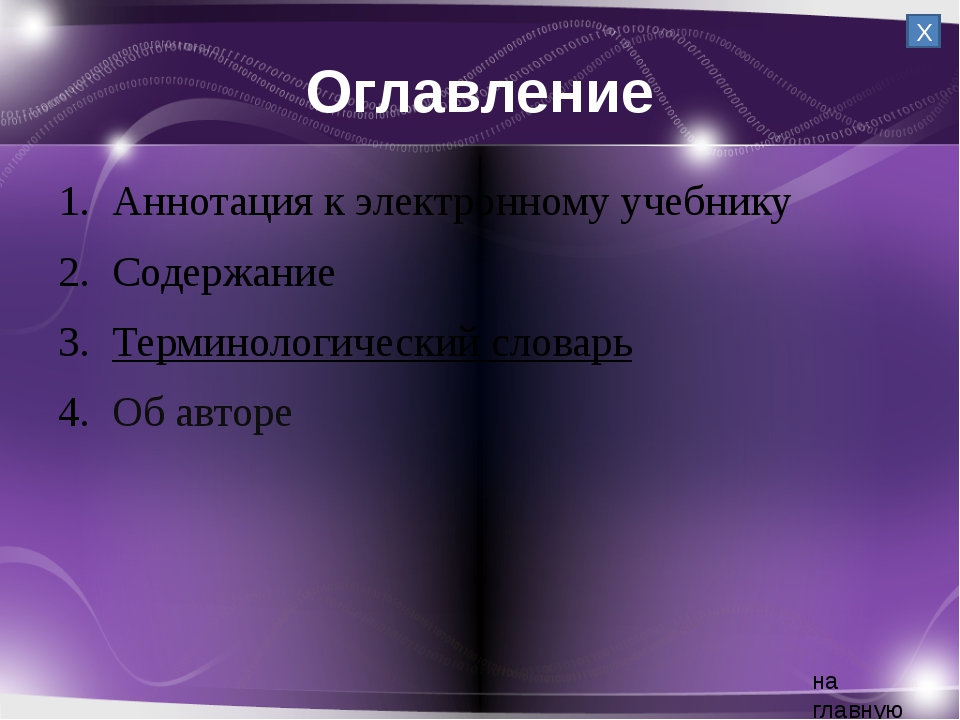 Содержание § 1. Теоретические основы § 2. Классификация каналов связи § 3. Ин...