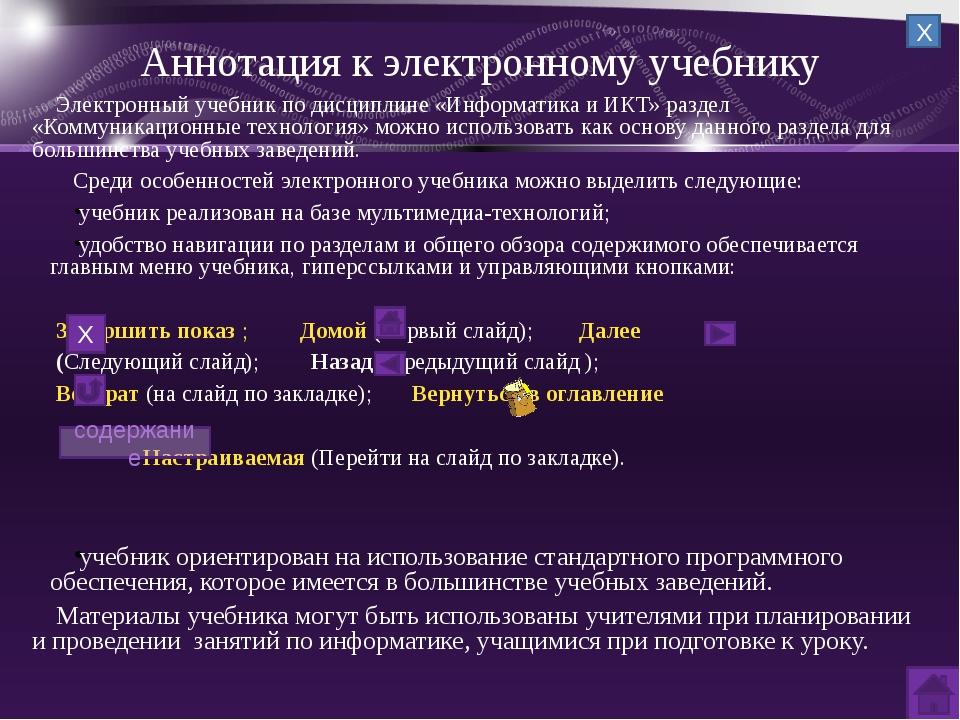 Интернет-телефония. Интернет-телефония используется для передачи голосовых да...
