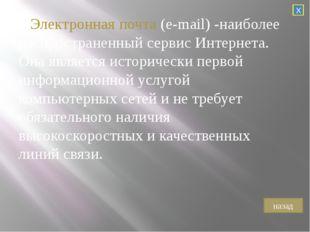 ICQ- (I seek You- централизованнаяслужба мгновенного обмена сообщениямис