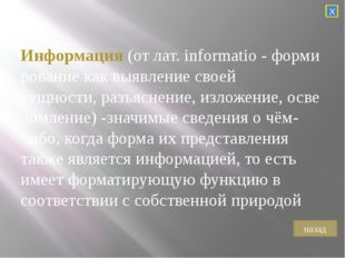 Ви́део(отлат.video-смотрю, вижу)- множество технологий записи, обработк