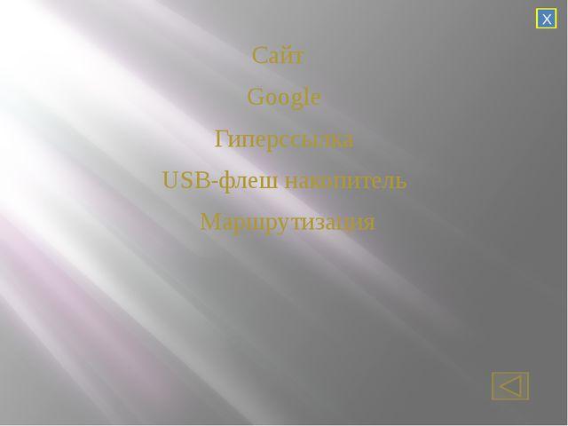 Всемирная паутина - это сотни миллионов Web-серверов Интернета, содержащих с...
