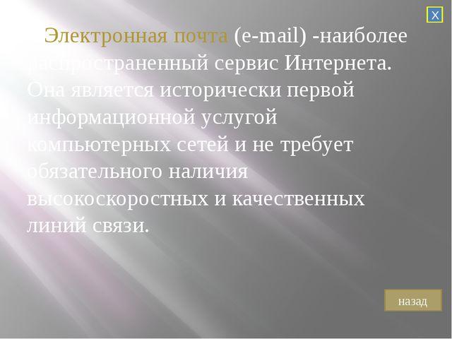 ICQ- (I seek You- централизованнаяслужба мгновенного обмена сообщениямис...