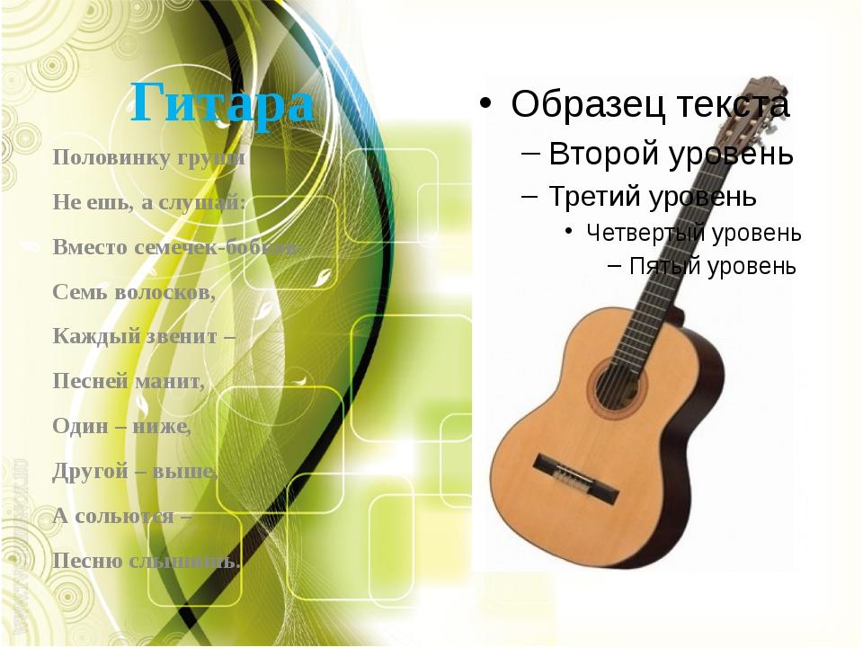 Гитара Половинку груши Не ешь, а слушай: Вместо семечек-бобков- Семь волосков...