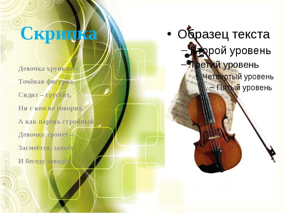 Скрипка Девочка хрупкая – Точёная фигурка, Сидит – грустит, Ни с кем не говор...