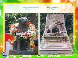 Хатико «Памятник верности» Барри –спасатель (Токио) (Париж)