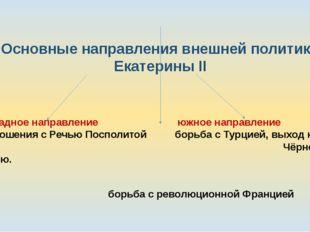 Основные направления внешней политики Екатерины II Западное направление южное