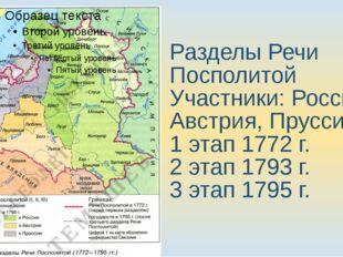 Разделы Речи Посполитой Участники: Россия, Австрия, Пруссия. 1 этап 1772 г. 2