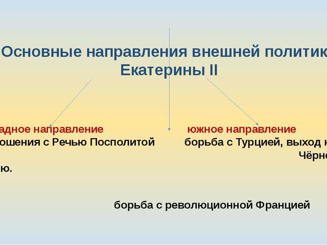 Основные направления внешней политики Екатерины II Западное направление южное...