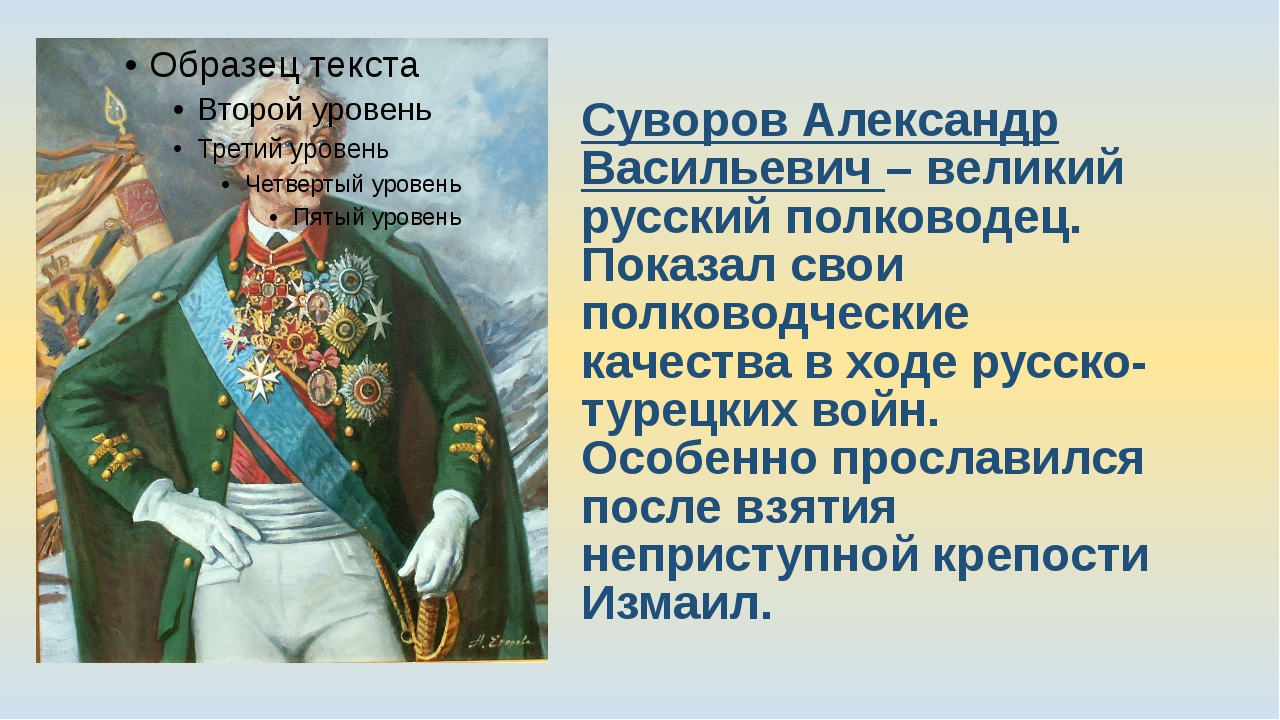 Суворов Александр Васильевич – великий русский полководец. Показал свои полко...